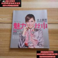 【二手旧书9成新】魅力丝巾:史上潮时尚系法158例9787501983599