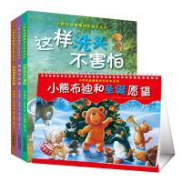小熊布迪亲子阅读绘本系列