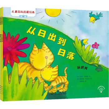 儿童百科启蒙绘本:认识光+认识声音(套装全2册)