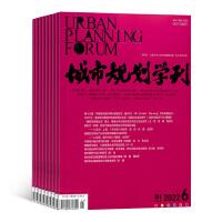 城市规划学刊杂志 建筑专业期刊杂志图书2021年7月起订全年订阅 杂志铺 杂志订阅