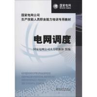 电网调度 中国电力出版社