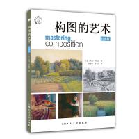 构图的艺术(经典版)---西方经典美术技法译丛-W