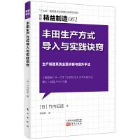 精益制造061:丰田生产方式导入与实践诀窍