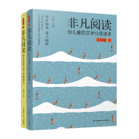 非凡阅读 给儿童的文学分级读本系列(5年级套装共2册)