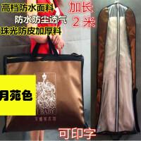 新款防尘套2米长婚纱礼服大拖尾防水手提箱子两用袋子防尘罩