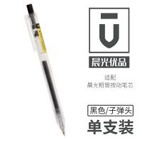 M&G晨光 按动中性笔 黑色【单支】0.5mm子弹头 晨光中性笔优品系列 中性笔晨光签字笔 水笔 AGP87901