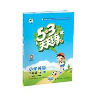53天天练 小学英语 五年级下册 BJ(北京版)2018年春