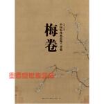中国历代精品梅兰竹菊 (卷一)梅 王伟平 书籍00
