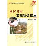 乡村兽医基础知识读本 杜英祥著 中国农业科学技术出版社 9787511605528