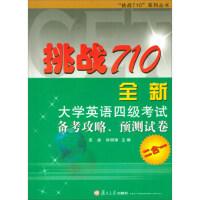 """【正版现货】""""挑战710""""全新大学英语四级考试备考攻略预测试卷二合一(附光盘)/""""挑战710""""系列丛书 吴迪,徐明锋"""