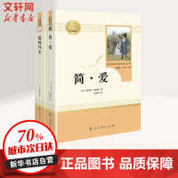 儒林外史+简爱 九年级下册人教版 初三语文推荐课外阅读丛书 人民教育出版社