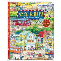 火车大世界 超大绘本 大地板书 翻翻书立体书2-6-9岁幼儿玩具书穿过城市走过乡村经过海边爬上山脉让孩子跟着火车去旅行尚