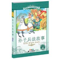 孙子兵法故事 新课标小学语文阅读丛书彩绘注音版 (第八辑)