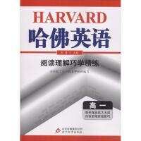 阅读理解巧学精练高1 北京教育出版社
