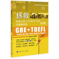 拯救我的GRE+TOEFL写作论据素材库・历史篇