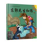 东郭先生和狼(中华传统经典故事绘本)