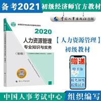 备考2021经济师初级 人力资源管理专业知识与实务(初级)2020 中国人事出版社