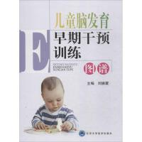 儿童脑发育早期干预训练图谱 北京大学医学出版社