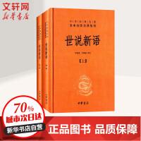 世说新语 中华书局