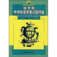 【二手旧书8成新】俄罗斯学物理竞赛试题精编 南京师范大学出版社 9787811013092