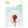 我的青春我的梦:(春)风吹过青春与流年(品读全国中学生校园作文精品,练就写作能力) 《作文与考试》杂志社 9787538757026