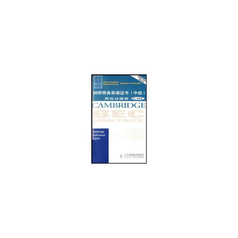 配套磁带:剑桥商务英语证书(中级)模拟试题册 1D
