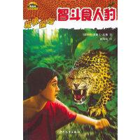黑森林国际畅销书系―极限探险―智斗食人豹