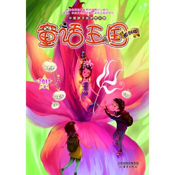 童话王国(原创版)2013年4-6期第二季度套装 书画绘童心,体验真善美