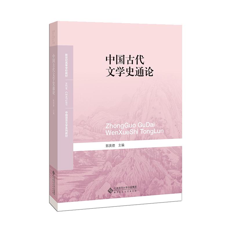 中国古代文学史通论