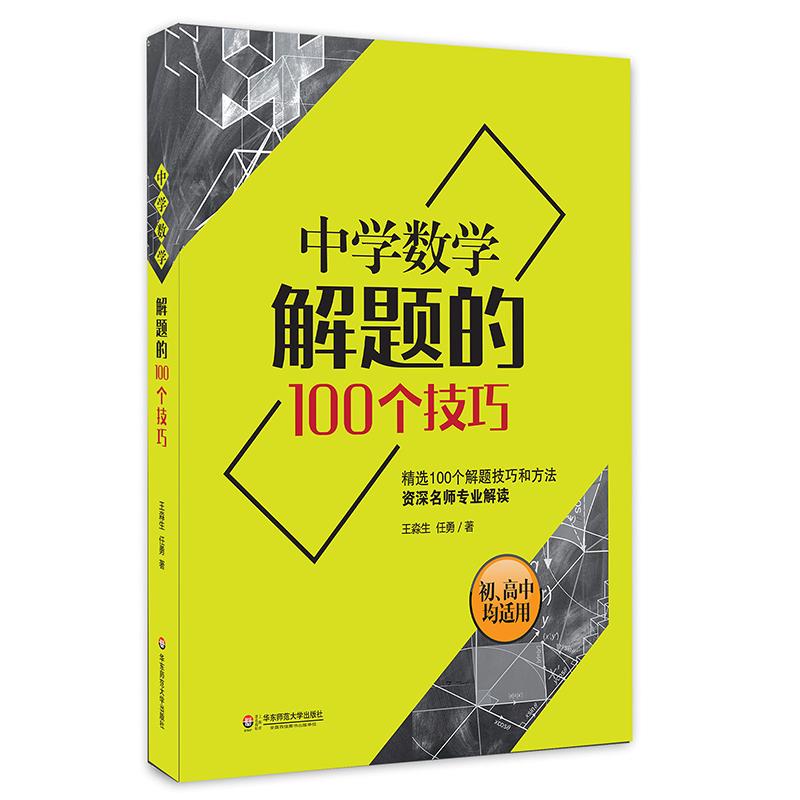 """中学数学解题的100个技巧 大夏书系 (精选100个解题技巧和方法,资深名师专业解读,初、高中均适用的""""神奇课堂"""")"""