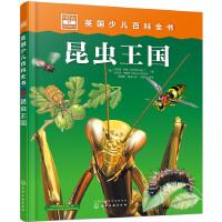 英国少儿百科全书. 昆虫王国