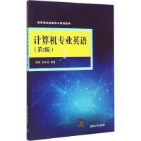计算机专业英语(第2版) 高凯,张永强 编著
