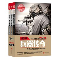 图说天下学生版 超级兵器传奇 世界武器陆海空大阅兵(套装共3册)