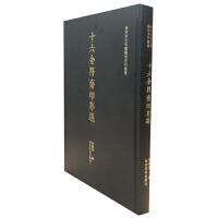 十六金符斋印存选 西泠印社出版社