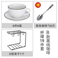 【新品热卖】陶瓷咖啡杯套装欧式小咖啡杯子杯架家用咖啡杯碟套装简约创意