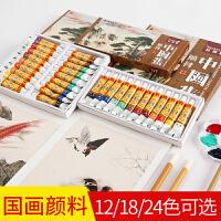 国画颜料12色18色24色成人初学者中国水墨画工具套装专业工笔画小学生入门国画颜料单支藤黄矿物质全套