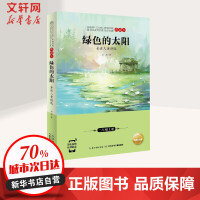 �G色的太�――金波�和���x �L江少年�和�出版社