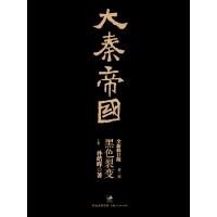大秦帝国:第一部黑色裂变 上卷