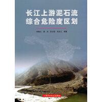 长江上游泥石流综合危险度区划