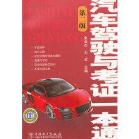 汽车驾驶与考证一本通(第二版)