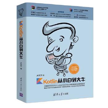 Kotlin从小白到大牛 JetBrains公司官方推荐用书!配套29章教学课件,200多个示例源代码,赠送2500分钟配套教学视频!