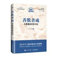 善数者成:大数据改变中国(中宣部2019年主题出版重点出版物)