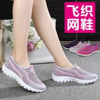 老北京布鞋女夏季妈妈运动休闲鞋中老年网面鞋一脚蹬女鞋透气网鞋