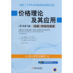 价格理论及其应用 :决策、市场与信息 原书第7版