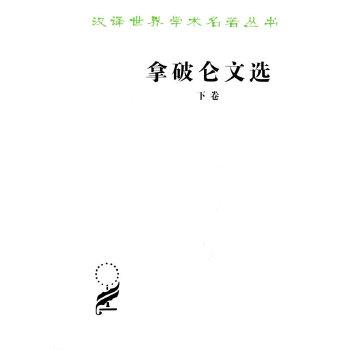 拿破仑文选(下)(pdf+txt+epub+azw3+mobi电子书在线阅读下载)