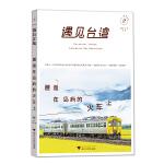 遇见台湾2:邂逅在岛屿的火车上