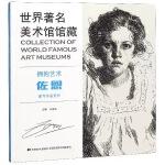 世界著名美术馆馆藏  拥抱艺术  佐恩  速写作品赏析