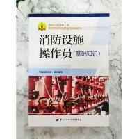 消防设施操作员 基础知识 中国劳动社会保障出版社
