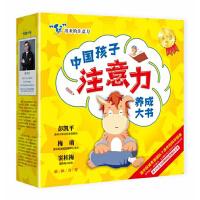 中国孩子注意力养成大书(礼盒版)