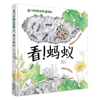 看!蚂蚁 拥抱自然,爱上阅读!这是一本16岁孩子写的、父子合作完成的科普图画书,向我们诠释了一个父亲对孩子*深的爱与陪伴。每个爱自然的孩子都有感受幸福的能力。让孩子学会用艺术的视角看自然,用自然的胸怀看世界.